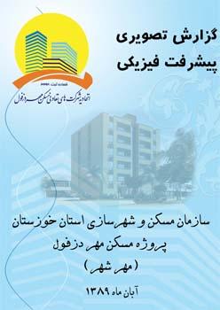 مهرشهر دزفول